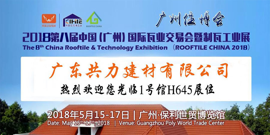 Gongli-2018 China guangzhou International Tile Industry Fair And Tile
