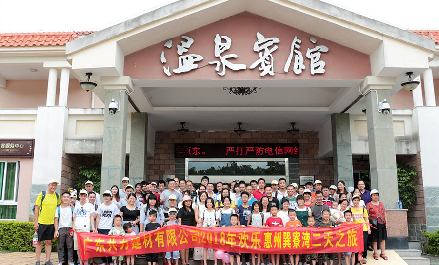 Gongli-corporate Style Work Together In 2018 Employee Tourism Activities-20